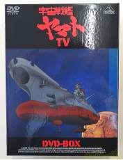 宇宙戦艦ヤマト TV DVD-BOX