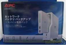 ネットワークバッテリーバックアップ|APC