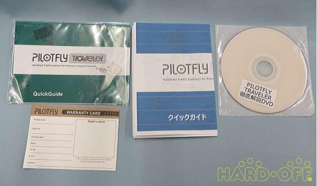 クイックガイド・解説DVD