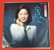 邦楽 Polydor Records