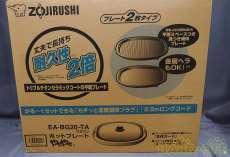 調理器具関連|ZOJIRUSHI