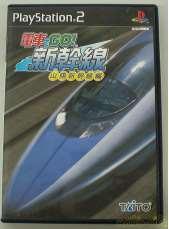 電車でGO!新幹線 山陽新幹線編|TAITO