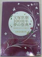 宝塚歌劇100周年夢の祭典|宝塚クリエイティブアーツ