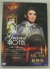 GRAND HOTEL/カルーセル輪舞曲|宝塚クリエイティブアーツ
