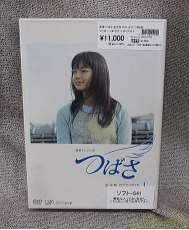 つばさ 完全版 DVD-BOX 1 NHKエンタープライズ