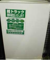 2ドア冷蔵庫 AQUA