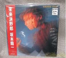 未来派野郎/坂本龍一|MIDI