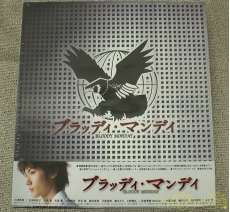 ブラッディマンデイDVD-BOX1 TBS
