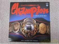 ジャイアント馬場のテーマ Champion|KING RECORD