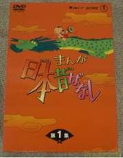まんが日本昔ばなしDVD-BOX 第1集|東宝