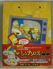 ザ・シンプソンズ シーズン1 DVDコレクターズBOX|20世紀フォックス