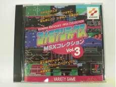 コナミアンティークス MSXコレクション VOL.3