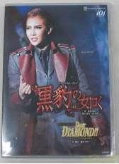 黒豹の如く/Dear Diamond!!|宝塚クリエイティブアーツ