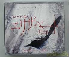 ミュージカル エリザベート 2015年東宝公演ライヴ録音CD|