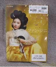 ファン・ジニ 完全版 DVD‐BOX 2 NHKエンタープライズ
