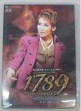 1789 -バスティーユの恋人たち-|宝塚クリエイティブアーツ