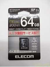 SDXCメモリーカード