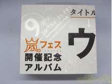 嵐フェス開催記念アルバム|J STORM