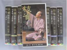 【VHS】枝雀落語大全第一期