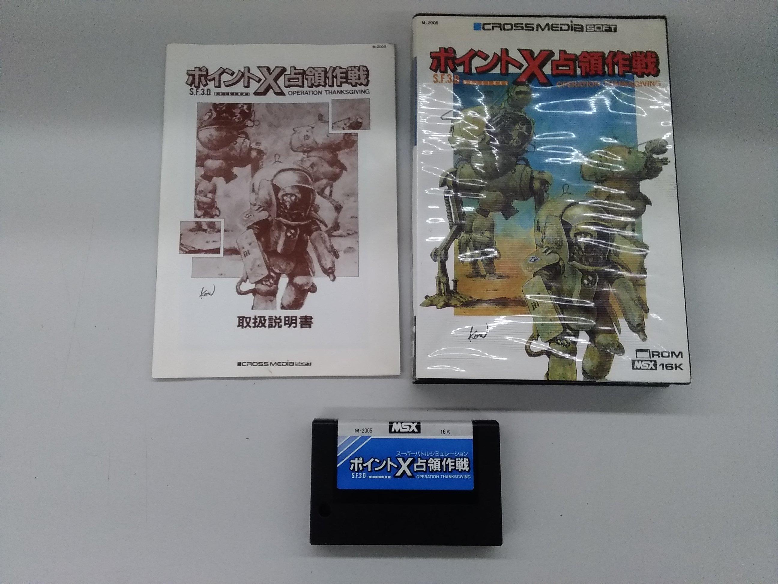 MSXソフト ポイントX占領作戦|VICTOR