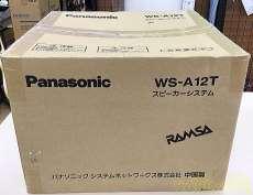 スピーカー|PANASONIC