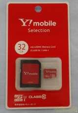 microSDHCカード|YIMOBILE