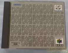 ニンテンドー64ソフト