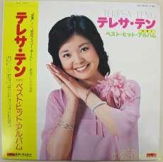 テレサ・テン ベスト・ヒット・アルバム Polydor Records