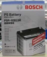 PSバッテリー|BOSCH