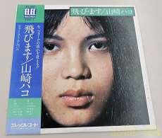 邦楽|ELEC RECORDS