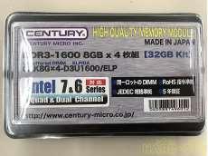 デスク用メモリ8GB×4枚(32GB)|CENTURY