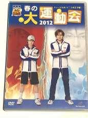 ミュージカル『テニスの王子様』 春の大運動会2012|MARVELOUSAQL