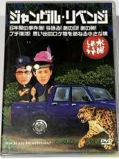 水曜どうでしょう ジャングルリベンジ 6年間の事件簿!今語る!あの日!あの時! 北海道テレビ放送