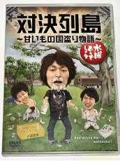 水曜どうでしょう 対決列島~甘いもの国盗り物語~|北海道テレビ放送