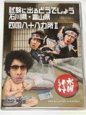 水曜どうでしょう 試験に出るどうでしょう|北海道テレビ放送