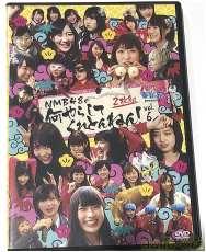 NMB48の何やらしてくれとんねん! Vol.6|LAUGH OUT LOUD! RECORDS