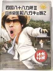 水曜どうでしょう 四国八十八カ所Ⅲ|北海道テレビ放送