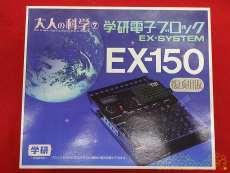 学研電子ブロック EX-150|GAKKEN