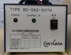 電動工具用充電器|YUASA