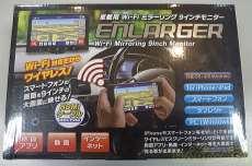 車内用液晶モニター|HIRO TEC