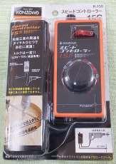 電動工具関連商品|KANZAWA