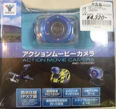 ウェアラブルカメラ・アクションカム YAMAZEN