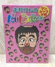 DVD お笑い|ポニー・キャニオン