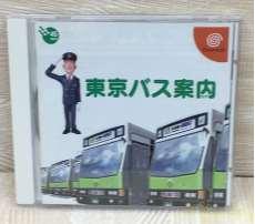 東京バス案内(ガイド) FORTYFIVE