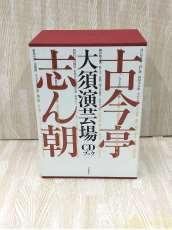 古今亭志ん朝 大須演芸場 CDブック|河出書房新社