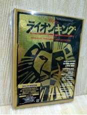ライオンキング ミュージカル|WALT DISNEY RECORDS