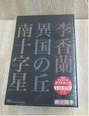 劇団四季 昭和の歴史三部作|NHKエンタープライズ