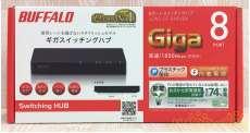 Giga対応 スイッチングHub 8ポート BUFFALO
