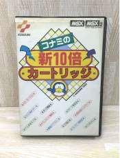 MSXソフト|コナミ