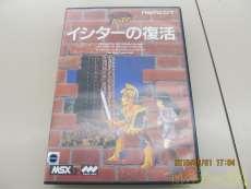 MSXソフト|プライズ(NAMCO)
